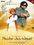 Nanhe Jaisalmer - A Dream Come True