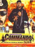 Commando - The Force