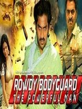 Rowdy Bodyguard - The Powerful Man